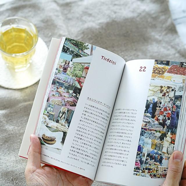 おうちでぬくぬく旅の本♪ カラフルで美しい、バルト三国のラトビアへ旅しよう!