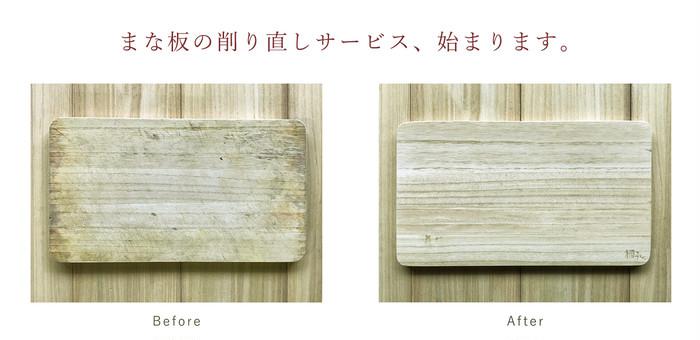 『桐子モダンのまな板削り直しサービス』がインターネットで対応可能になりました。