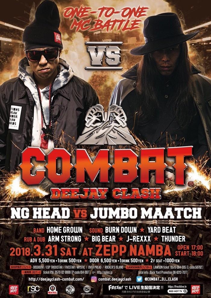 [DVD]COMBAT DEEJAY CLASH -NG HEAD vs JUMBO MAATCH