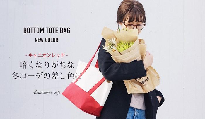 暗くなりがちな冬コーデの差し色に。キャニオンレッド色のバッグが新登場♡