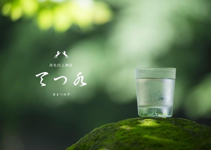 敬老の日のプレゼントには、健康長寿を願う「水神様からいただいた特別なお水」がおススメ!