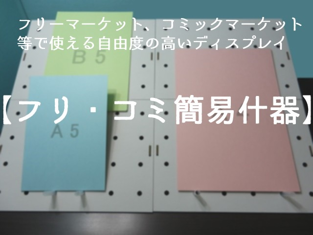 フリマ・コミケに最適な「A4ケース」に収まる組立式陳列棚【フリ・コミ簡易什器】