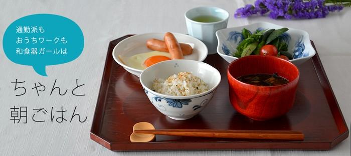 和食器大好き女子の朝ごはん