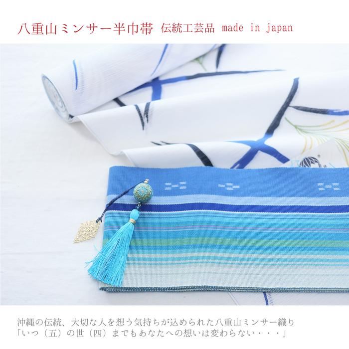海の青、空の水色 八重山ミンサー織り半巾帯