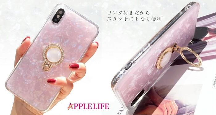 ☆欲張り仕様☆シェル調のキラキラ輝くリング付きiPhoneケース♪