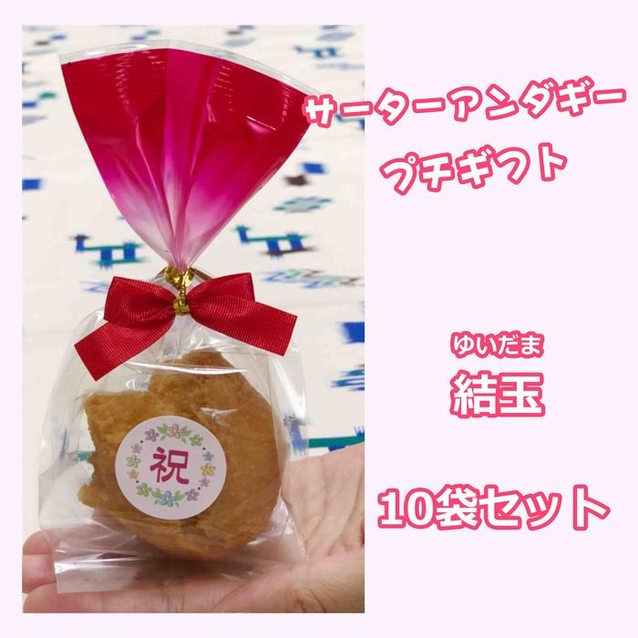 卒業祝いには、ニッコリ笑顔の沖縄菓子を。