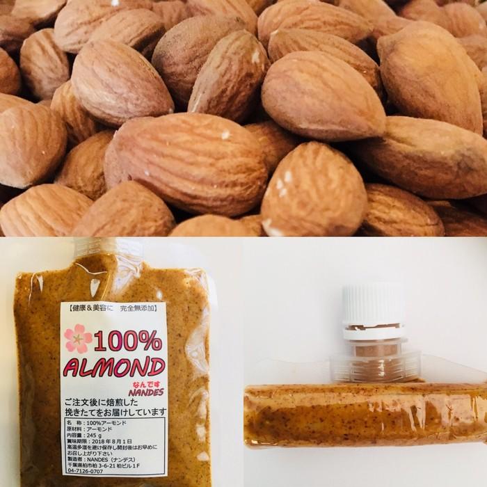 アーモンド100%!自家焙煎した挽きたての美味しさを味わえます