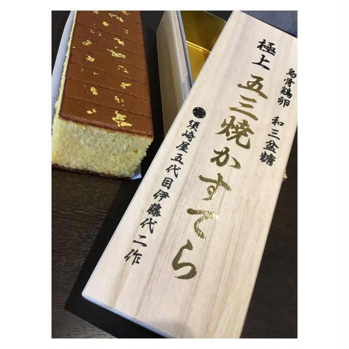 150年以上続く長崎の五三焼かすてら