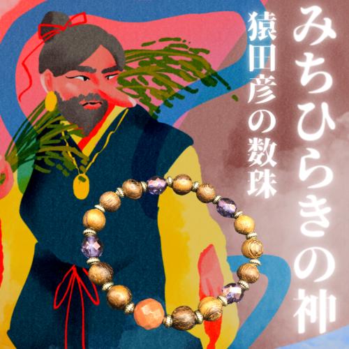 猿田彦・みちひらきのウッドブレスレット【砂金石使用】