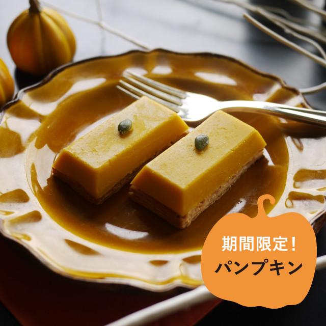 秋の新作!生スイートポテト「パンプキン」販売開始!