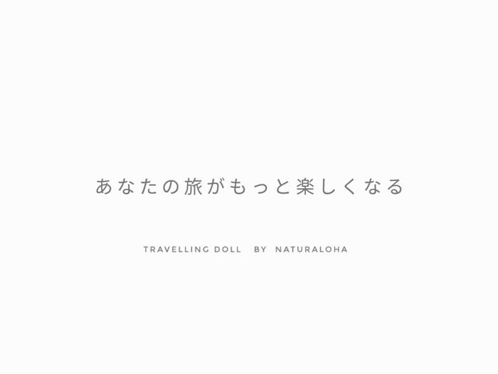 【6月の新作ドール】バカンス★マダムは6月17日に発売スタート!テーマは『Voyage 』