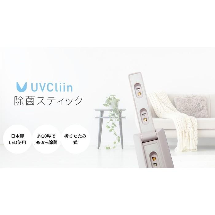 【日本製LED使用】 折りたたみ式UV除菌ライト発売!!