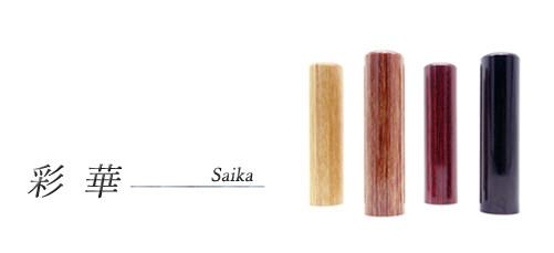 kanasan一押し!次世代の印材 彩樺 - Saika