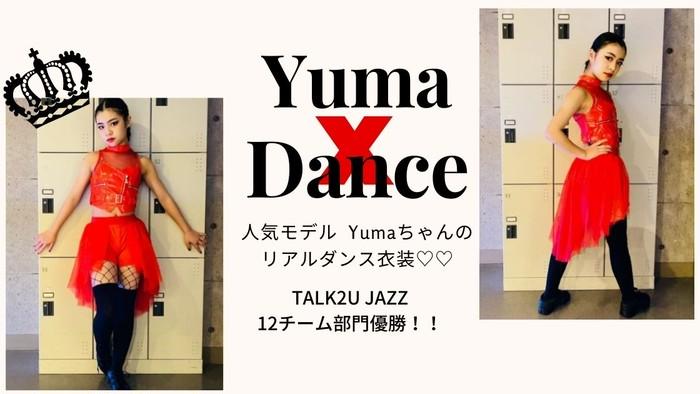 【Yuma×Dance】中世的なダンス衣装!!