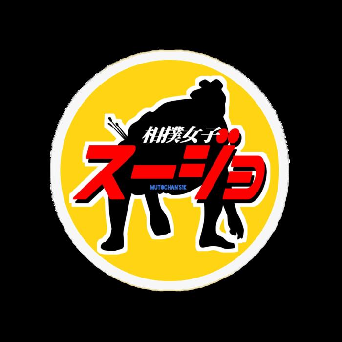 スージョ(相撲女子)限定!オリジナル相撲アクリルバッチ登場!!