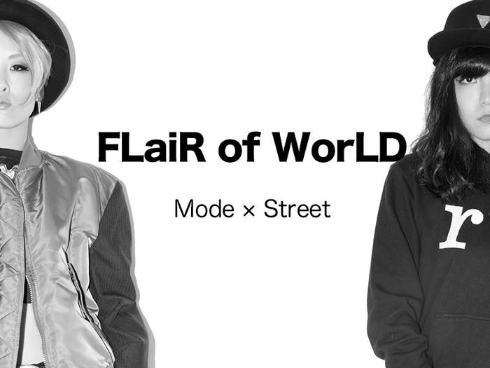 モードとストリートの融合!FLaiR of WorLDのブランドコンセプト。
