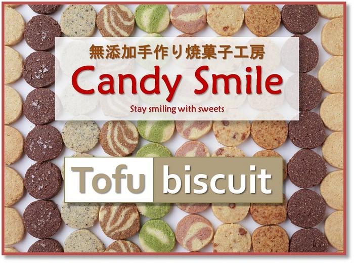 【送料無料】★New★ Tofu biscuit(おからクッキー) セレクト3種セット 新発売!!