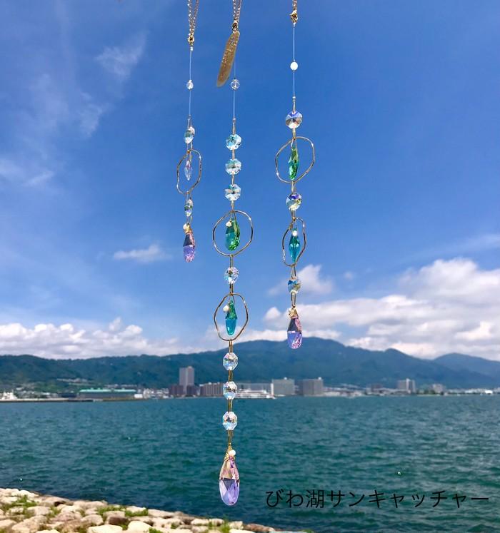 「びわ湖サンキャッチャー愛らら」で太陽のエネルギーを受けた虹色プリズムをお部屋に!!