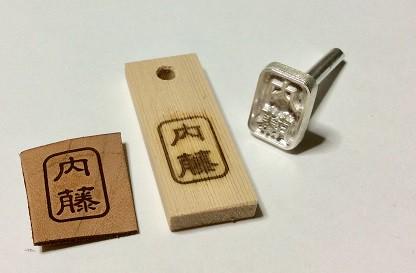 竹刀にも焼印 内藤(隷書体) 1.5cmx1.0cm