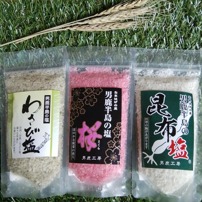 秋田県男鹿半島の映える塩セットでお料理の腕をあげましょう♪