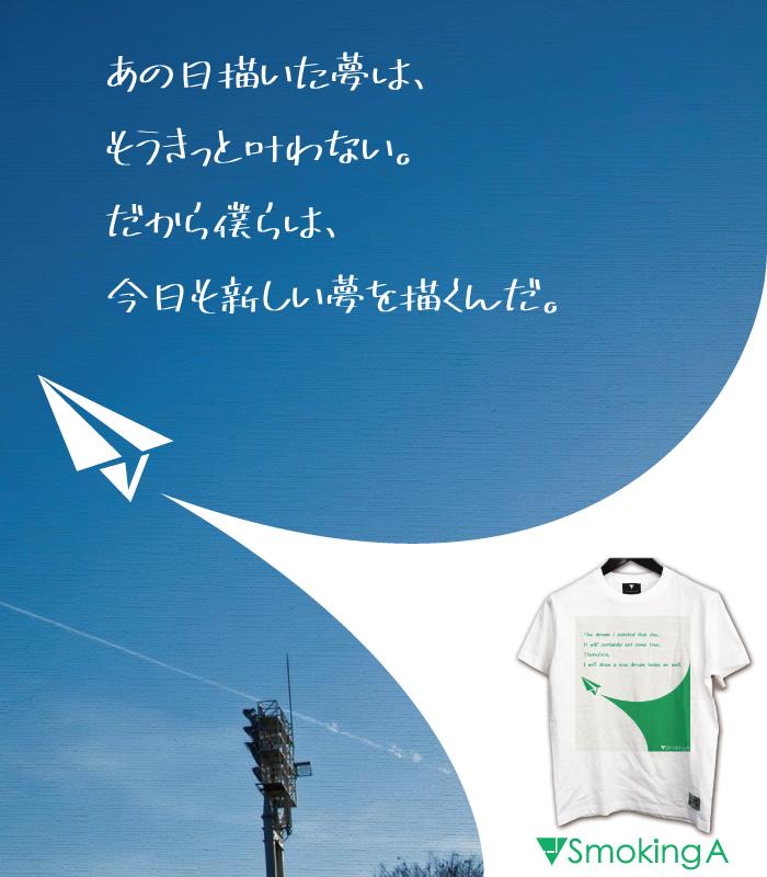 価値観を作るデザインTシャツ
