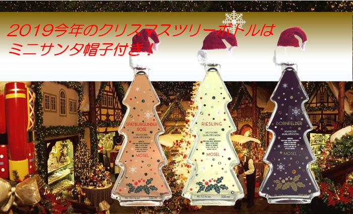 毎年冬の人気アイテム!クリスマスツリー型ボトルワイン2019 先行ご予約販売受付中!