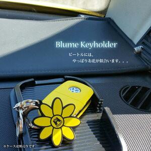 VW お出かけがもっと好きになる ワーゲン ブルーメキーホルダー
