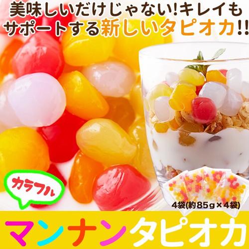 脂質ゼロ! カロリーも約78%オフ。 大粒で満足感大☆カラフルマンナンタピオカ(85g×4袋)