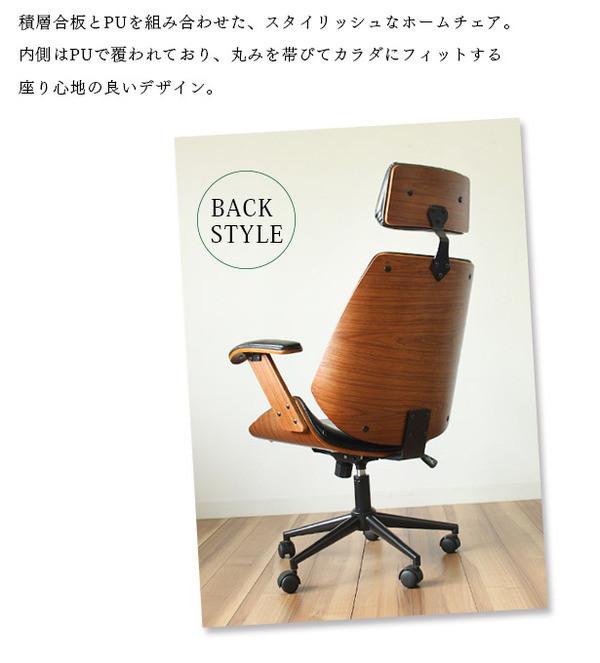 積層合板とフェイクレザーを使ったスタイリッシュなリビングチェア 椅子