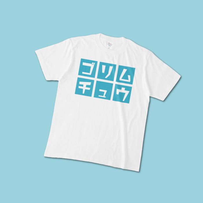 五里霧中のカタカナTシャツ!