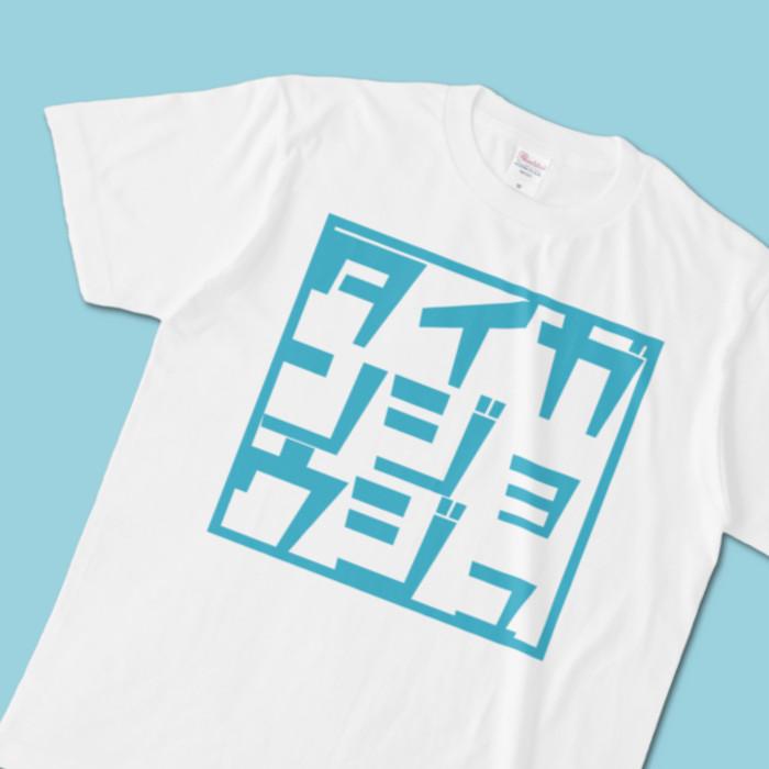 大願成就のカタカナTシャツ!