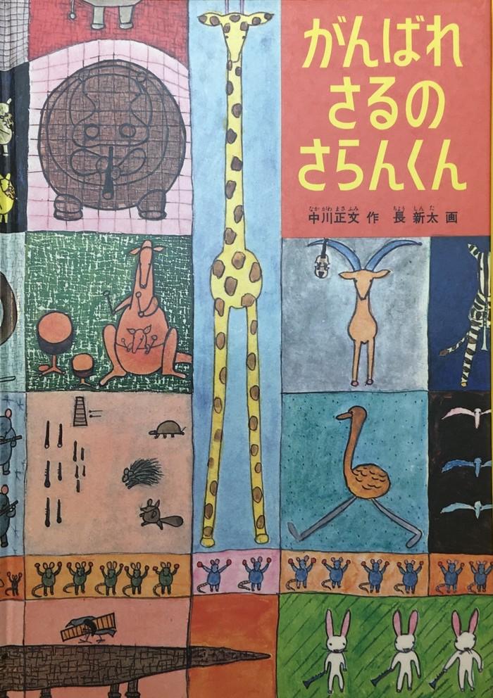 プレゼントに贈りたい貴重な絵本。長新太のデビュー絵本、がんばれさるのさらんくん。