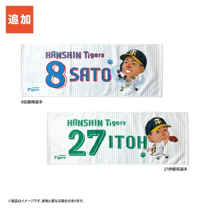 【2選手追加】21阪神タイガース×マッカノーズ 追加選手のご紹介です!