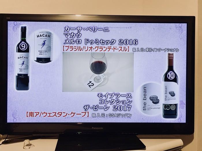 『酔えるコーヒーな赤ワイン』