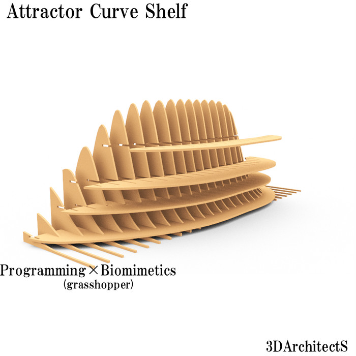 プログラミングと家具のデザイン04~Attractor Shelf~室内におけるディスプレイ用の棚