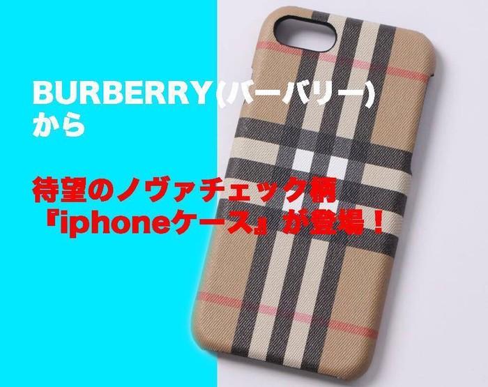 c0a2116155 BURBERRY(バーバリー)から待望のノヴァチェック柄『iphoneケース』が登場 ...