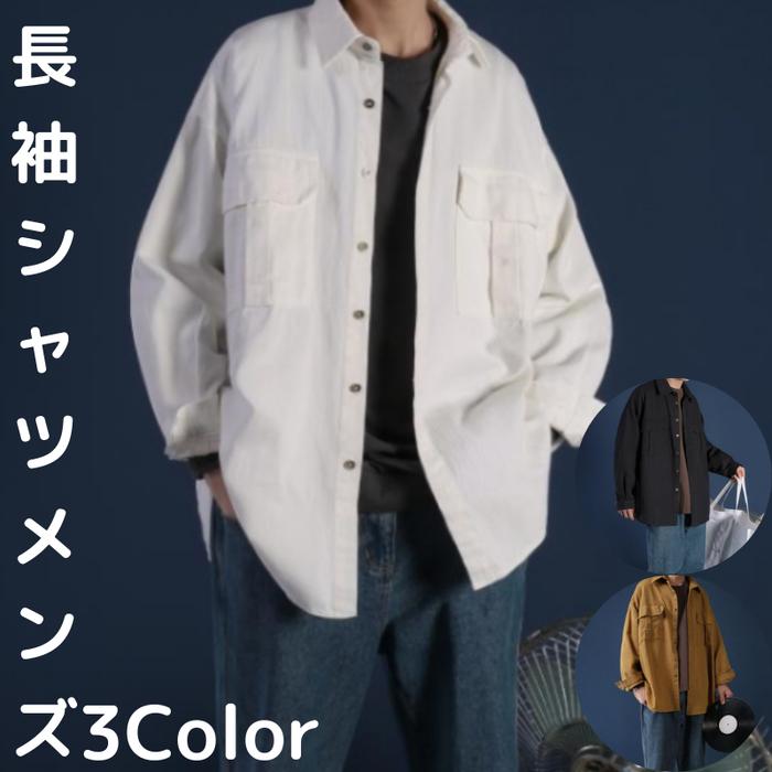 長袖シャツ メンズ 長袖 秋物 シャツ 折り襟 無地 メンズシャツ カジュアルシャツ 通学 オシャレ