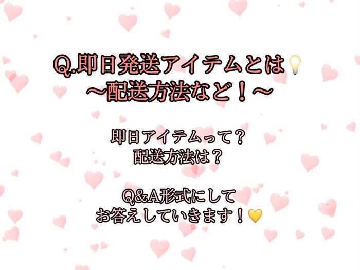 Q.即日発送アイテムとは💡~配送方法など!~