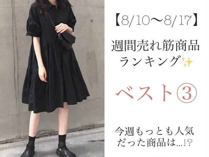 ♪【8/10~8/17】売れ筋ランキング ♪