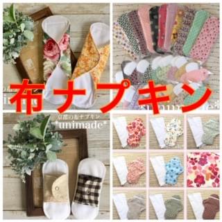 初めまして!京都の布ナプキン*unmade*です♡