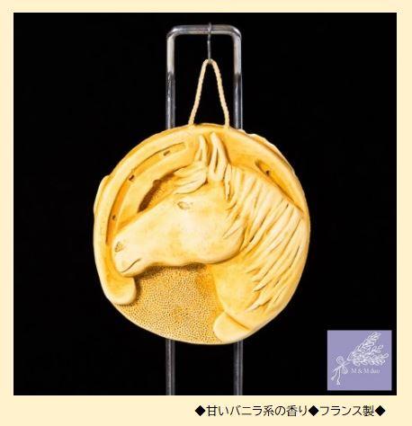 香るインテリア☆フランス直輸入フレグランスオーナメント☆ホース(馬)モチーフ