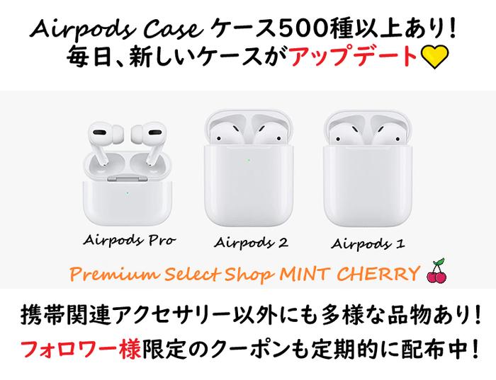 【19.12.04】Airpods 1/2/Proケース500種以上あり!毎日アップデート♡