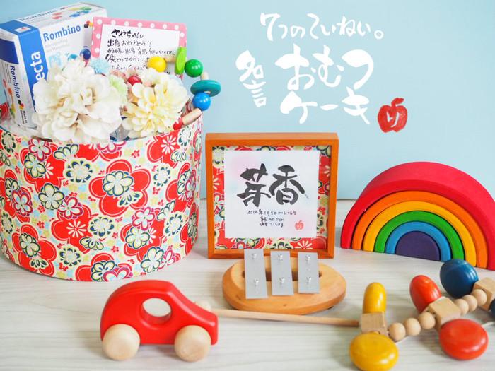 出産祝いに木のおもちゃ&名言おむつケーキはいかがですか?喜ばれること間違いなしです♡