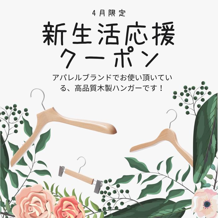 【再記:4月限定 新生活応援クーポン】高品質木製ハンガーのご紹介