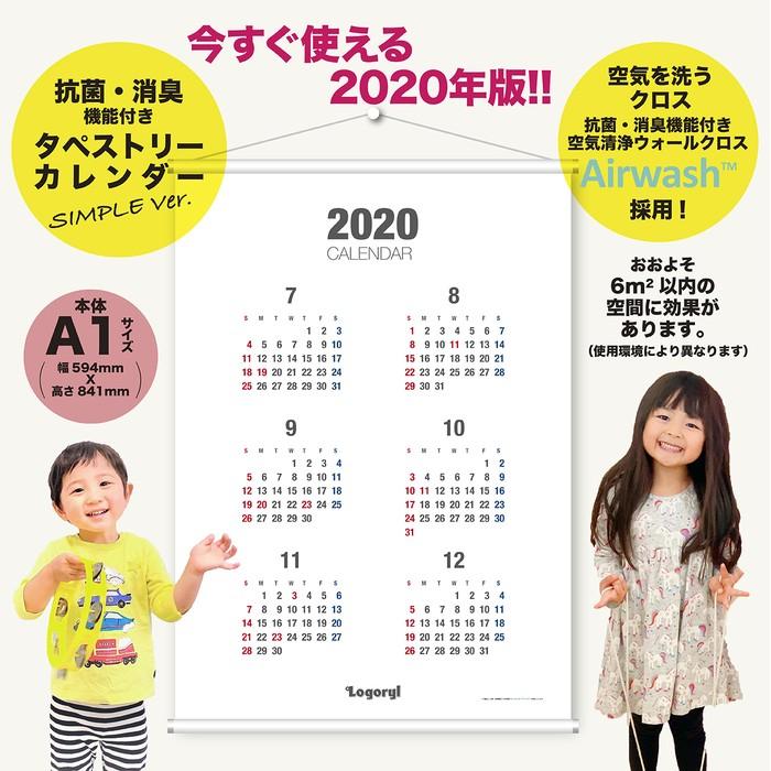 """リビングや子ども部屋に♡ """"空気を洗う"""" タペストリーカレンダー 新発売!!"""
