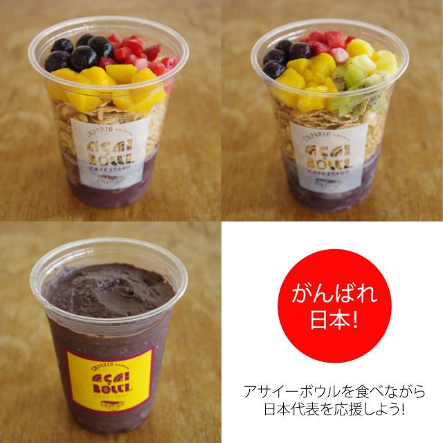 リオ・オリンピック開幕!この夏はアサイーボウルを食べながら、日本代表を応援しませんか?