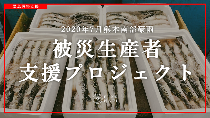 【緊急災害支援】2020年7月熊本南部豪雨 被災生産者支援プロジェクトをスタートしました!
