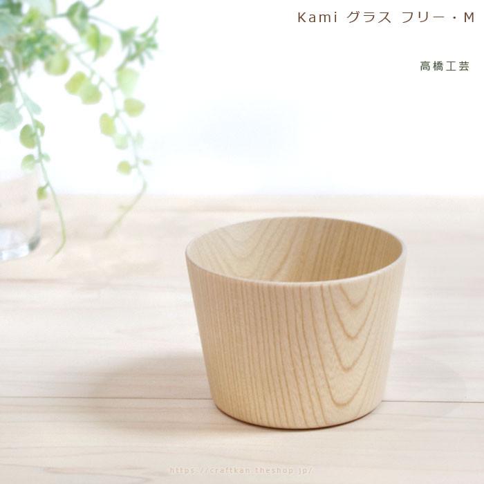 おうちカフェに、晩酌に、マルチに使える木製カップ(器、小鉢)