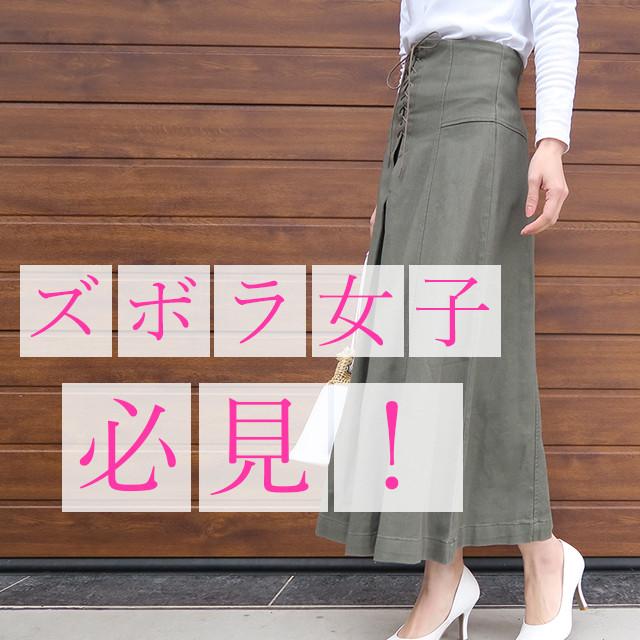 【ズボラ女子必見】履くだけで大人可愛くなるアイテム!