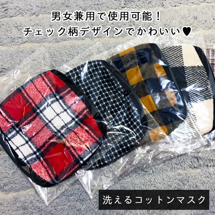 【即日発送】チェック柄がかわいいコットン製布マスク登場!洗って何度も使えるのも嬉しいポイント!